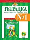 Tетрадка № 1 по математика за 3. клас - Юлияна Гарчева, Ангелина Манова -