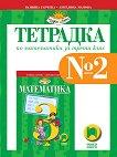 Tетрадка № 2 по математика за 3. клас - Юлияна Гарчева, Ангелина Манова -