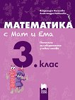 Математика с Мат и Ема за 3. клас: Помагало за избираемите учебни часове по математика - Владимира Ангелова, Александра Николова - книга за учителя