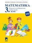 Помагало по математика за избираемите учебни часове за 3. клас - Юлияна Гарчева, Ангелина Манова -