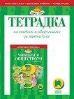 Тетрадка по човекът и обществото за 3. клас - Поли Рангелова, Цветелина Пейкова, Мария Босева -