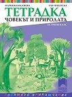 Тетрадка по човекът и природата за 3. клас - Мария Кабсанова, Ели Пещерска -