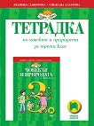 Тетрадка по човекът и природата за 3. клас - Людмила Зафирова, Снежана Лазарова -