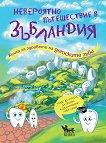 Невероятно пътешествие в Зъбландия - Олга Епифанова -