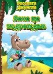 Веселата джунгла: Вече ще подреждам - Силви Брайт - книга