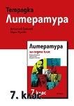 Тетрадка по литература за 7. клас - Венцислав Божинов, Мария Бунева -