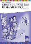 Книга за учителя по български език за 3. клас - Пенка Димитрова -