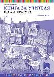 Книга за учителя по литература за 3. клас - Пенка Димитрова -