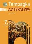 Тетрадка по литература за 7. клас - Албена Хранова - помагало