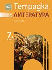 Тетрадка по литература за 7. клас - Албена Хранова - учебна тетрадка
