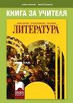 Книга за учителя по литература за 7. клас - Албена Хранова, Любов Шишкова -