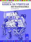 Книга за учителя по математика за 3. клас - Владимира Ангелова -
