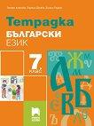Тетрадка по български език за 7. клас - Татяна Ангелова, Гергана Дачева, Биляна Радева -