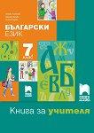Книга за учителя по български език за 7. клас - Татяна Ангелова, Гергана Дачева, Биляна Радева -
