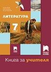 Книга за учителя по литература за 7. клас - Калина Михова, Любов Шишкова, Весела Михайлова -