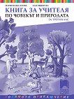 Книга за учителя по човекът и природата за 3. клас - Мария Кабсанова, Ели Пещерска -