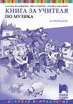 Книга за учителя по музика за 3. клас - учебна тетрадка
