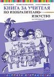 Книга за учителя по изобразително изкуство за 3. клас - Петър Цанев, Ралица Карапантева, Галя Страшилова -