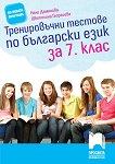 Тренировъчни тестове по български език за 7. клас - помагало