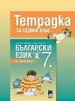 Тетрадка по български език за 7. клас - учебник