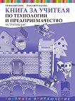 Книга за учителя по технологии и предприемачество за 3. клас - Любен Витанов, Елисавета Васова -