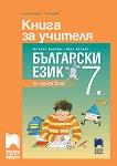 Книга за учителя по български език за 7. клас - помагало