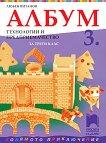 Албум по технологии и предприемачество за 3. клас - Любен Витанов - книга за учителя
