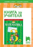 Книга за учителя по математика за 3. клас - Юлияна Гарчева, Ангелина Манова -