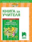 Книга за учителя по човекът и обществото за 3. клас - Мария Босева, Цветелина Пейкова, Поли Рангелова -