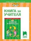 Книга за учителя по човекът и природата за 3. клас - Людмила Зафирова, Снежана Стоянова -