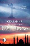 Сказания за Ибн Пайко - Оливера Николова -
