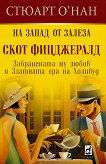 Скот Фицджералд : На запад от залеза - Стюарт О'Нан - книга