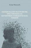 Емоционални разстройства през призмата на когнитивно-поведенческата терапия - Астра Манасиева -