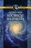 Космосът на душата - Патриша Кори -