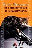 Не е препоръчително да се обиждат котки - Елена Михалкова -