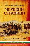 Червени страници - Антон Страшимиров -