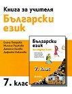 Книга за учителя по български език за 7. клас - Елена Николова, Милена Рашкова -