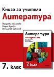Книга за учителя по литература за 7. клас - Йорданка Божинова, Мария Бунева, Венцислав Божинов -