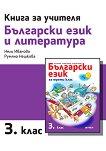 Книга за учителя по български език и литература за 3. клас - Нели Иванова, Румяна Нешкова -