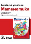 Книга за учителя по математика за 3. клас - Любка Алексиева, Ефросина Ангелова-Ананиева, Минка Кирилова -