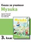 Книга за учителя по музика за 3. клас - Адриан Георгиев, Мая Андасорова, Рая Ковачева -