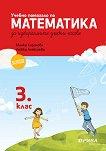 Учебно помагало по математика за 3. клас за избираемите учебни часове - Любка Алексиева, Минка Кирилова -