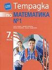 Тетрадка № 1 по математика за 7. клас - Таня Стоева, Мария Лилкова, Пенка Нинкова, Любка Раденкова - учебна тетрадка