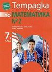 Тетрадка № 2 по математика за 7. клас - помагало