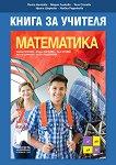Книга за учителя по математика за 7. клас - Пенка Нинкова, Мария Лилкова, Таня Стоева, Ирина Шаркова, Любка Раденкова -