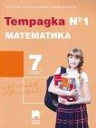 Тетрадка № 1 по математика за 7. клас - помагало