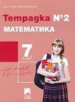 Тетрадка № 2 по математика за 7. клас - Юлия Нинова, Снежинка Матакиева -
