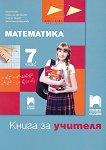 Книга за учителя по математика за 7. клас - Юлия Нинова, Снежинка Матакиева, Николай Райков, Тинка Христова -