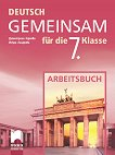 Deutsch Gemeinsam: Учебна тетрадка по немски език за 7. клас - учебна тетрадка