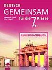 Deutsch Gemeinsam: Книга за учителя по немски език за 7. клас - учебна тетрадка